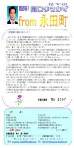 nagata200510