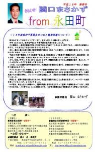 nagata200601