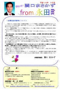 nagata200603