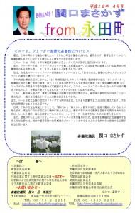 nagata200606