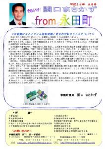 nagata200608