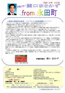 nagata200609