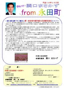 nagata200610-1