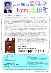 nagata2011aki_ページ_1