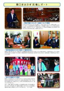 nagata2011aki_ページ_2