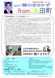 nagata2011fuyu_ページ_1