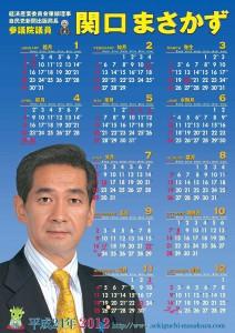 nagata2011fuyu_ページ_2