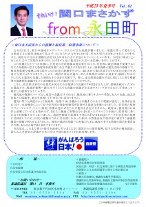 nagata2011natsu_ページ_1