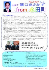 nagata2012aki_ページ_1
