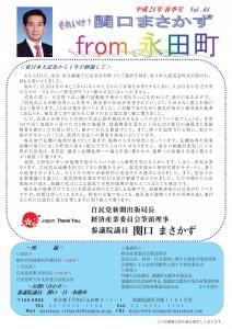 nagata2012haru_ページ_1
