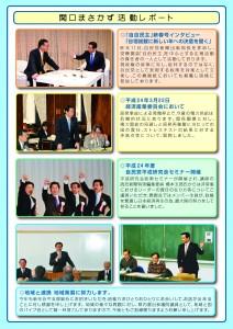 nagata2012haru_ページ_2