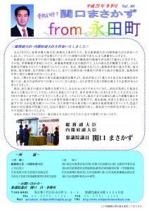 nagata2013fuyu_ページ_1