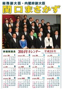 nagata2013fuyu_ページ_2