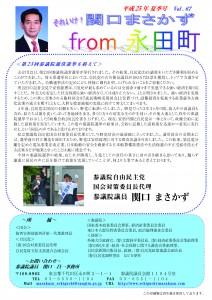 nagata2013natsu_ページ_1