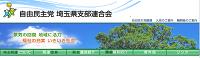 埼玉県支部連合会のイメージ